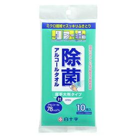 除菌アルコールタオル 厚手大判タイプ 10枚入 白十字【返品不可】