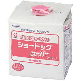 ショードックスーパー(詰替) 250枚入 150mmx300mm 【医薬部外品】 白十字【返品不可】