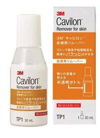 キャビロン 皮膚用リムーバー TP1 30ml 3M スリーエム【返品不可】
