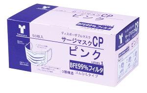サージマスクCP 9.5×17.5cm 50枚入