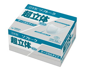 ソフトーク 超立体マスク 大きめサイズ 51047 サージカルマスク 1箱50枚 ユニチャーム【返品不可】
