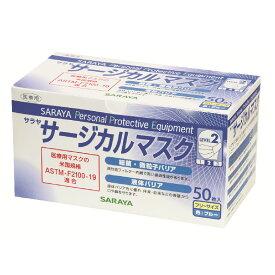 サラヤ サージカルマスク フリーサイズ ブルー 50094 1箱50枚 サラヤ【返品不可】