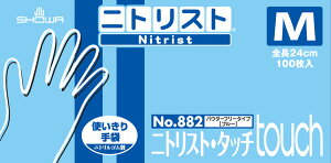 ニトリスト・タッチ No.882 Mサイズ パウダーフリー ニトリル 1箱100枚 ショーワグローブ【返品不可】