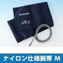 【部品】エレマーノ血圧計 腕帯 ナイロン仕様 Mサイズ XX-ES11M03 適応腕周囲24〜32cm 1枚 テルモ【返品不可】