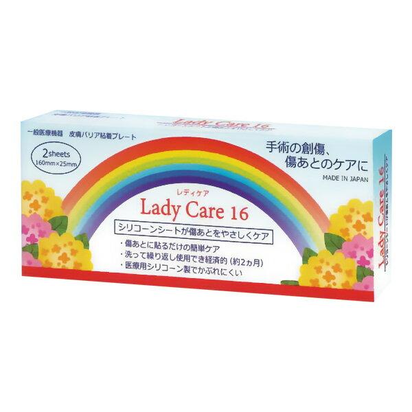 レディケア 16 Lady Care 160mmx25mmx4mm 1箱2枚入 ギネマム【条件付返品可】