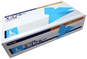 ニトリル手袋 エコブルー パウダーフリー(粉なし) YG-400-3 Lサイズ 100枚/箱 ニトリルグローブ【返品不可】