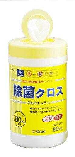 アルウエッティ除菌クロス80枚入りオオサキメディカル【RCP】