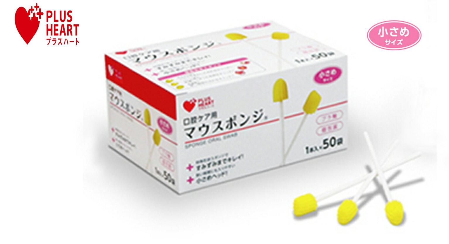 マウスポンジ 小さめサイズ 1本入50袋 74408 PLUSHEART(プラスハート) オオサキメディカル 口腔(口の中)用スポンジブラシ