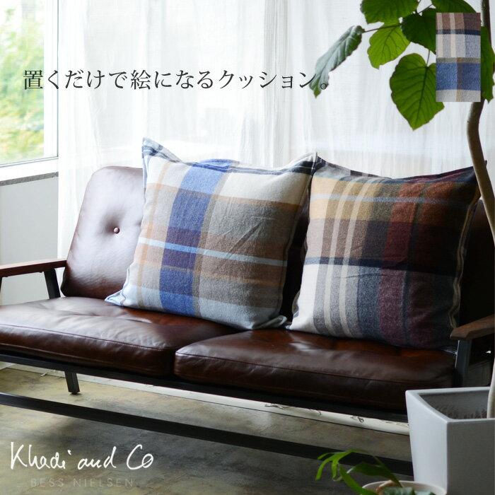 Khadi and Co カディアンドコーラムウールチェック柄クッションカバー&ヌードクッション《メール便不可》【AW】【ZK】(62KC-KSH2323)(2016411)