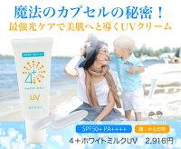 メリカ4+ホワイトミルクUV30gSPF50+PA++++紫外線吸収剤が直接お肌に触れない処方【送料無料化粧下地日焼け止めクリーム】UVケア美白・エイジング成分配合お肌の老化から守る日焼け止め用乳液