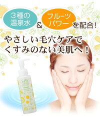 メリカスパウォーターフルーティークレンジングローション180ml2本セットクレンジングダブル洗顔不要潤う美肌は毛穴ケアから♪