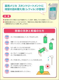 メリカ薬用スキントリートメントS450ml詰替え用【医薬部外品送料無料】9種類の薬草がお肌を元から丈夫にします。濡れたままのお肌にお使いください!