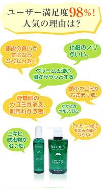 薬用メリカスキントリートメントS500ml【医薬部外品】9種類の薬草がお肌を元から丈夫にします。濡れたままのお肌にお使いください!スキンケアローション緑のメリカ