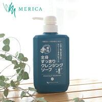 メリカ薬用全身すっきりクレンジングソープ500ml医薬部外品オレンジスイートの爽やかな香り臭い対策成分、7種類のポリフェノール、柿渋配合