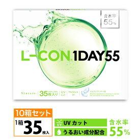 [10箱セット]透明コンタクト エルコン ワンデー55(1箱35枚入りx10箱)L-CON1DAY 55 クリアコンタクトレンズ ワンデーコンタクト 度あり エルコンワンデー UV 1日タイプ 含水率55% UVカット 14.0mm 送料無料