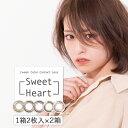 【いつでもレンズケース付】[2箱セット]カラコン スウィートハート 2week Sweet heart 2週間タイプ(1箱2枚×2箱)度あり 度なし ブラウン カラーコンタクト スイートハート 送料無料