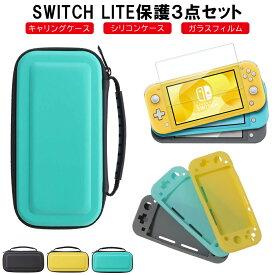 ≪ポイント最大10倍≫【 3点セット 】Nintendo Switch Lite 用 カバー ケース 強化ガラスフィルム付き 耐衝撃 収納ケース ニンテンドースイッチ ライト カバー ゲームカード最大10枚収納可能 シリコンカバー ガラスフィル キャリングケース 3点セット 3色選択可能