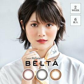 カラーコンタクトレンズ リフレア ベルタ BELTA 2week ブラック ブラウン ゴールド カラコン 6枚入 ツーウィーク リフレア 2週間使い捨て 麻木玲那 度あり 度なし