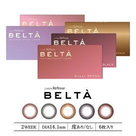カラーコンタクトレンズ リフレア ベルタ BELTA 2week ブラック ブラウン ゴールド カラコン 6枚入 ツーウィーク リフレア 2週間使い捨て 度あり 度なし
