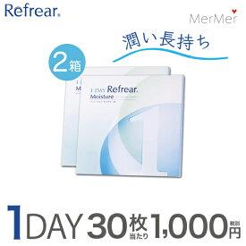 クリアコンタクト リフレア Refrear ワンデーリフレア UV モイスチャー38 30枚入 2箱セット 1day コンタクトレンズ 1日使い捨て 度あり 含水率38%