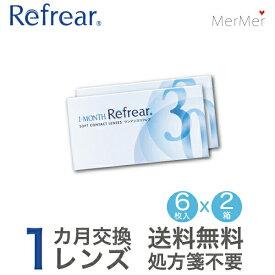 クリアコンタクト リフレア Refrear ワンマンスリフレア 6枚入 2箱セット 1month コンタクトレンズ 1ヶ月使い捨て 度あり 含水率38%