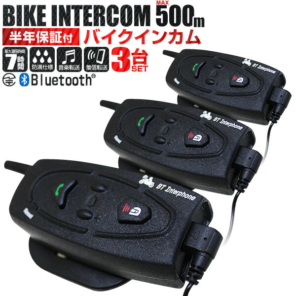 【送料無料 コスパ良!】 インカム バイク イヤホンマイク 3台 Bluetooth ワイヤレス 無線機 通話 500m 無線 防水 BT Multi-Interphone ワイヤレスインカム ツーリング 人気 送料無料 新生活