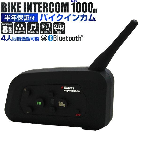 【送料無料 コスパ良!】 インカム バイク イヤホンマイク 1台 Bluetooth ワイヤレス 無線機 通話 1000m 4人同時通話 防水 4 Riders Interphone-V4 ワイヤレスインカム ツーリング 人気 送料無料 新生活