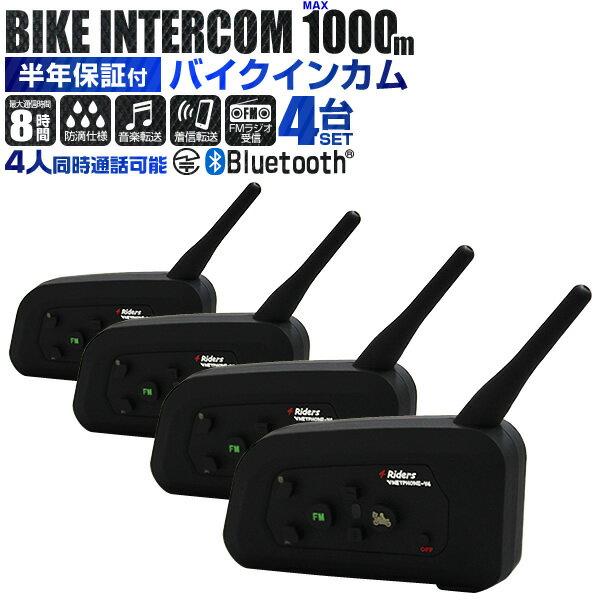 【送料無料 コスパ良!】 インカム バイク イヤホンマイク 4台 Bluetooth ワイヤレス 無線機 通話 1000m 4人同時通話 防水 4 Riders Interphone-V4 ワイヤレスインカム ツーリング 人気 送料無料 新生活
