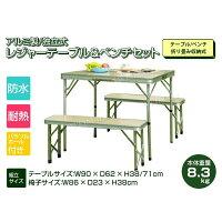 アウトドアテーブル折りたたみテーブルベンチベンチセットレジャーテーブルピクニックテーブルアウトドアテーブル軽量アルミ折りたたみテーブル高さ調節キャンプバーベキューBBQ送料無料