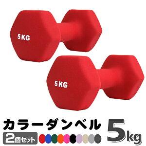 【ポイント7倍!】 ダンベル 5kg 2個セット カラーダンベル トレーニング 鉄アレイ ダンベル コンパクト おしゃれ かわいい 鉄アレイ カラフルダンベル エクササイズ フィットネス