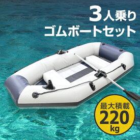 【1/20限定10%OFFクーポン】3人乗りゴムボートセット 2人乗り てこぎ パドル付 船外機取付可能 エアポンプ付 釣り ゴムボート 海 川 フィッシング ミニボート 船 送料無料