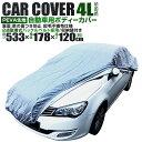 ☆レビューでクーポンGET☆カーカバー ボディーカバー ボディカバー 車体カバー 4Lサイズ 4層構造 キズがつかない裏生…