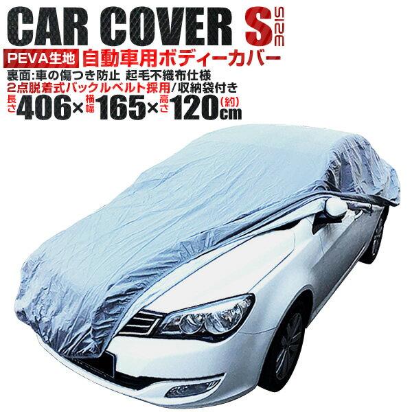 【コスパに自信あります】カーカバー ボディーカバー ボディカバー 車体カバー Sサイズ 4層構造 キズがつかない裏生地 PM2.5 花粉 車 カバー 自動車カバー 強風防止ワンタッチベルト付き 送料無料