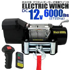 【レビューでクーポンGET】 電動ウインチ 12V 6000LBS(2722kg) 電動 ウインチ オフロード車 トラック SUV車 防水仕様 DC12V 車 電源 ホイスト 引き上げ機 けん引 電動ウィンチ
