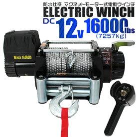 【レビューでクーポンGET】 電動ウインチ 12V 16000LBS(7257kg) 電動 ウインチ 電動ウィンチ 引き上げ機 牽引 けん引 オフロード車 トラック SUV車(ZeepやFJクルーザー等) 防水仕様