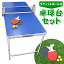 【ポイント5倍!】 卓球セット 折りたたみ 卓球台 卓球台 家庭用 テーブル 卓球 ピンポン 卓球ネット ピンポンセット …