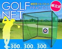 ゴルフネット練習用ゴルフネット折りたたみゴルフ練習ネットゴルフ練習用ネットゴルフ用ネットゴルフ練習練習用ネットゴルフネット大型長さ3m×幅3m×高さ3m据置タイプ送料無料