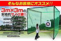 【アウトドアなら当店にお任せ!】ゴルフネット練習用ゴルフネット折りたたみゴルフ練習ネットゴルフ練習用ネットゴルフ用ネットゴルフ練習練習用ネットゴルフネット大型長さ3m×幅3m×高さ3m据置タイプ送料無料