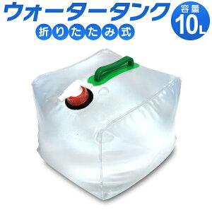 【ポイント10倍!】ウォータータンク 折りたたみ 10リットル 10L 水 タンク ポリタンク 給水タンク 給水袋 貯水タンク コンパクト テント 重り ウォーターウェイト 給水用品