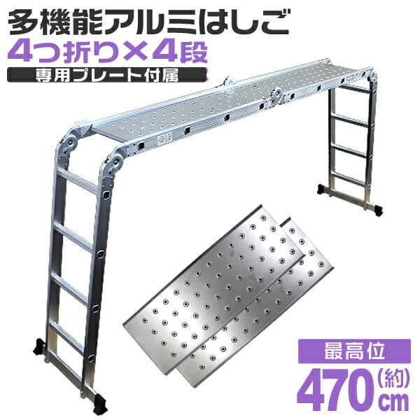 ◎クーポンで10%OFF(4/20 24時間限定)◎はしご 梯子 ハシゴ 脚立 足場 万能はしご 多機能はしご 4.7m 専用プレート付 アルミはしご 折りたたみ スーパーラダー