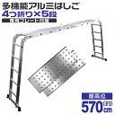 【10%引きクーポン配布中】 はしご 梯子 ハシゴ 脚立 足場 万能はしご 多機能はしご 5.7m 専用プレート付 アルミはし…