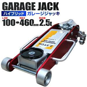 【レビューでクーポンGET】ガレージジャッキ 低床 フロアジャッキ 2.5t ジャッキ 油圧 アルミ+スチール製 ローダンウンジャッキ 油圧ジャッキ 低床ジャッキ デュアルポンプ式 軽量 ローダウ