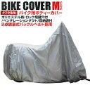 【レビューでクーポンGET】バイクカバー Mサイズ バイク用 カバー 車体カバー 単車カバー UVカット タフタ生地 【ホン…