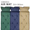 【最大2,000円OFFクーポン配布中】キャンピングマット 寝袋マット エアマット 3cm シングルサイズ 自動膨張式 マット …