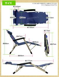 アウトドアチェアリクライニング折りたたみ軽量リクライニングチェアアウトドアチェア椅子イス折りたたみ椅子リラックスチェアキャンプ送料無料