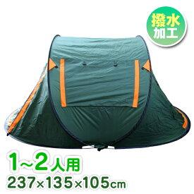 【送料無料】テント ワンタッチテント 1人用 2人用 ポップアップテント キャンプ テント ワンタッチ 着替え 日よけ フルクローズ テント商品