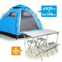 【アウトドアなら当店にお任せ!】 テントとチェア付きテーブルセット キャンプ テント ワンタッチ 3人用 サンシェー…