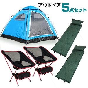 【送料無料】 アウトドアセット ワンタッチテント 3人用 エアマット2個 軽量 チェア2個 折り畳み コンパクト ポータブル 送料無料