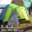 【アウトドアなら当店にお任せ!】【予約販売】 テント キャンプ キャンピングテント ドーム型テント 防水 キャンプ用品 送料無料 ファミリーテント アウトドアテント 大型テント
