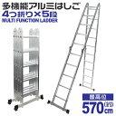 【10%引きクーポン配布中】 はしご 梯子 ハシゴ 脚立 足場 万能はしご 多機能はしご 5.8m アルミはしご 折りたたみ …